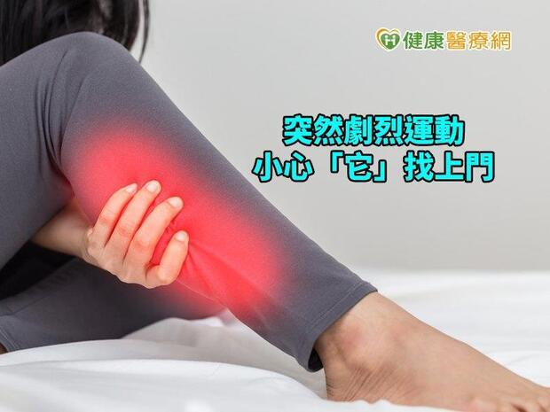 運動後尿呈醬油色 「內情」不是鐵腿那麼簡單?