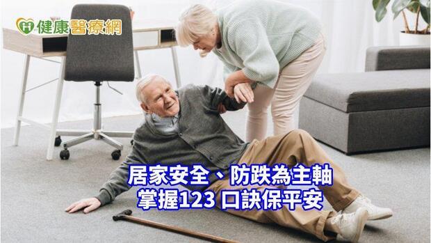 老人真的不經跌! 居家安全知能快筆記
