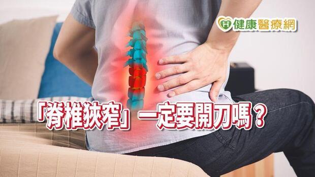 腰痛腿麻、走不動 「脊椎狹窄」一定要開刀嗎?