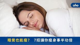 睡覺也能瘦? 7招讓你瘦身事半功倍