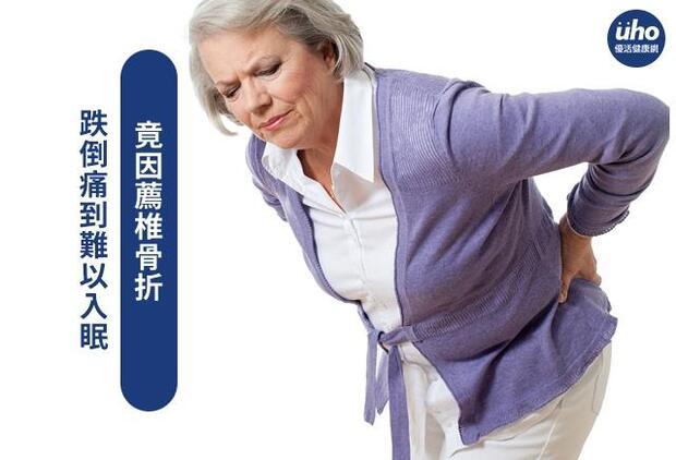 跌倒痛到難以入眠 竟因薦椎骨折