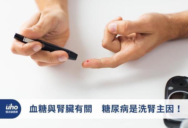 血糖與腎臟有關 糖尿病是洗腎主因!