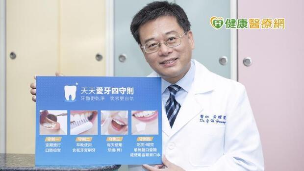 咀嚼動作居然可防蛀牙 牙醫推「愛牙四守則」