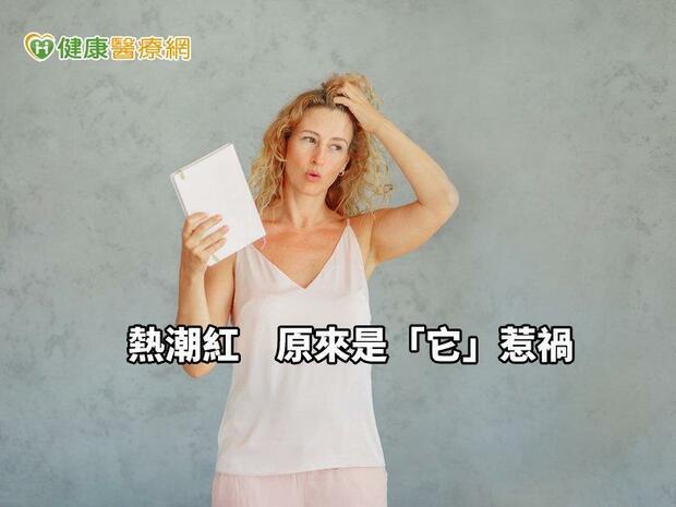 熱潮紅、殘尿感...停經婦女最困擾的是什麼?