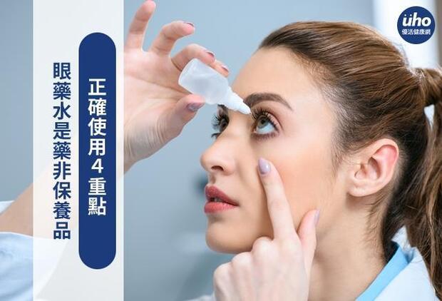 眼藥水是藥非保養品 正確使用4重點