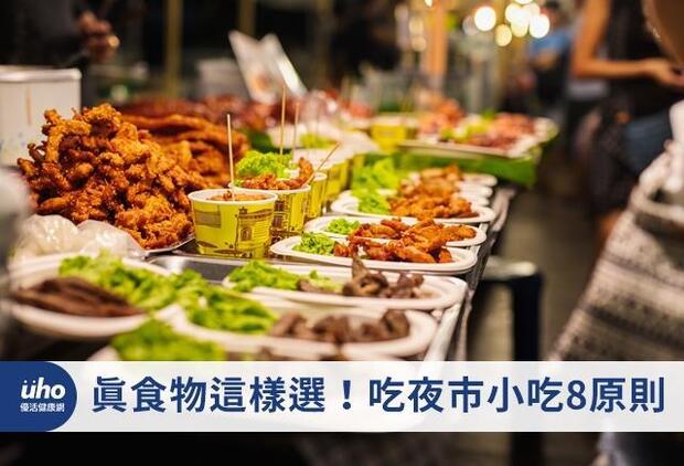 真食物這樣選!吃夜市小吃8原則