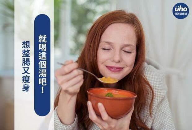 想整腸又瘦身 就喝這個湯吧!