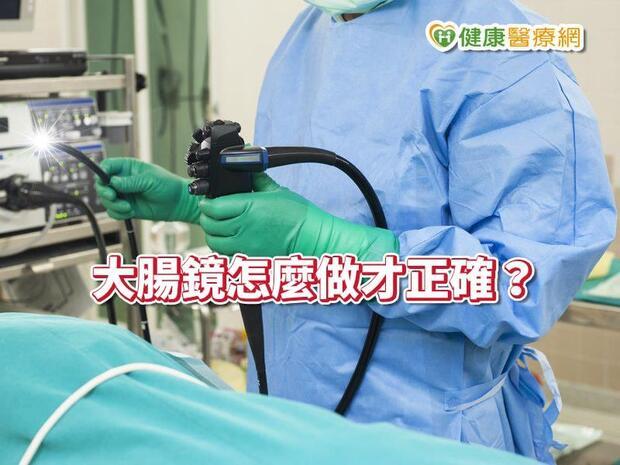 大腸鏡怎麼做才正確? 醫提出這幾點關鍵要素!
