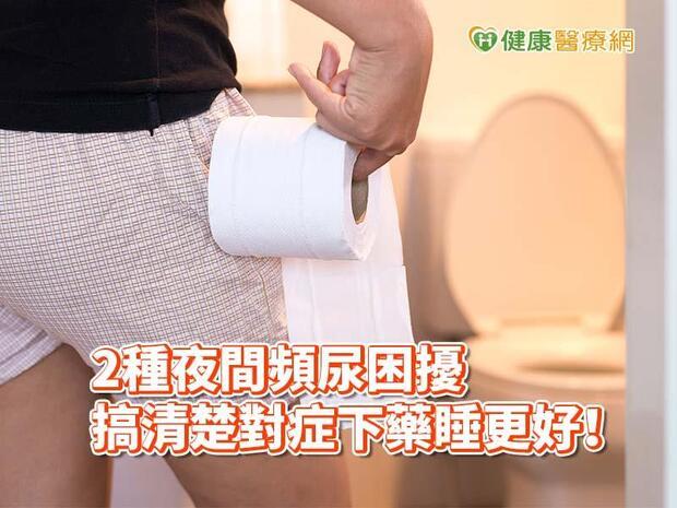 睡睡醒醒跑廁所擾人清夢 夜尿問題其實分2種