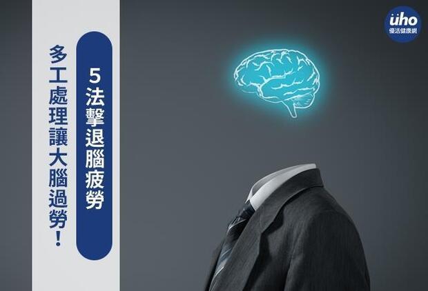 多工處理讓大腦過勞!5法擊退腦疲勞