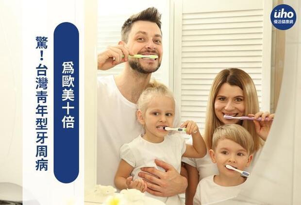 驚!台灣青年型牙周病 為歐美十倍
