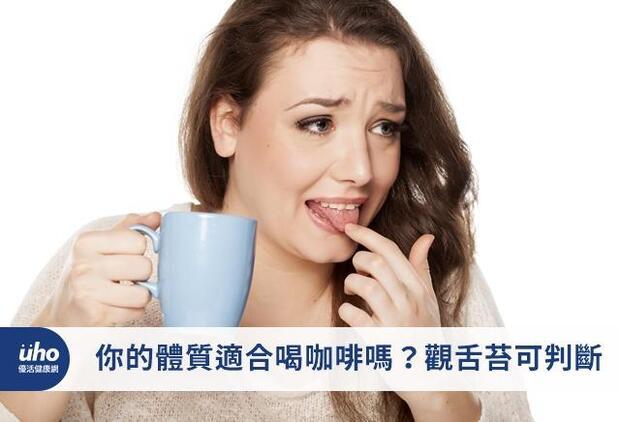 你的體質適合喝咖啡嗎?觀舌苔可判斷