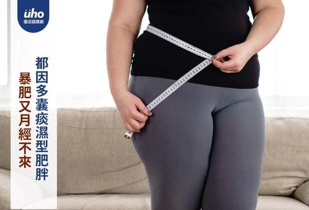 暴肥又月經不來 都因多囊痰濕型肥胖