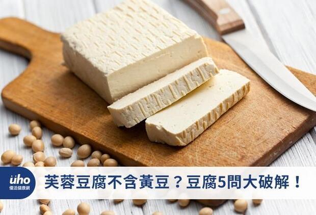 芙蓉豆腐不含黃豆?豆腐5問大破解!