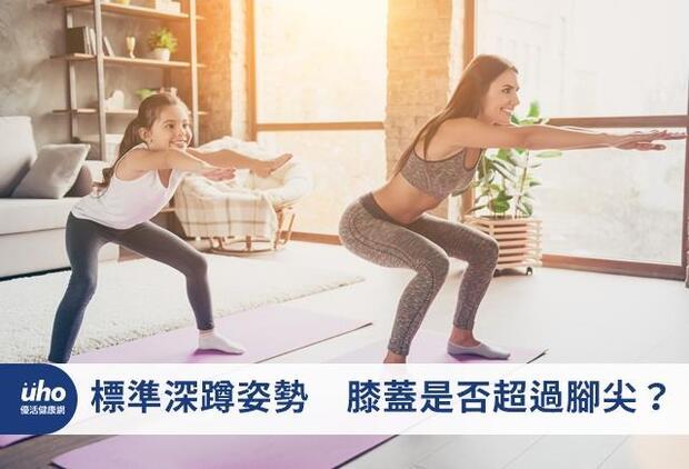 標準深蹲姿勢 膝蓋是否超過腳尖?
