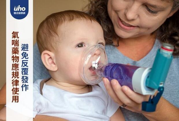 氣喘藥物應規律使用 避免反覆發作