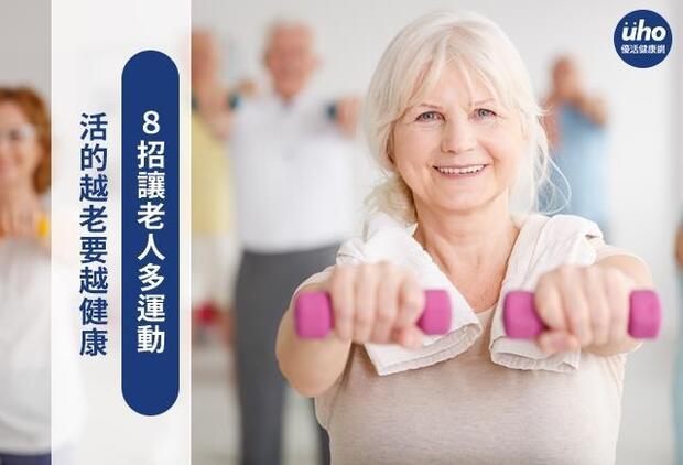 活的越老要越健康 8招讓老人多運動