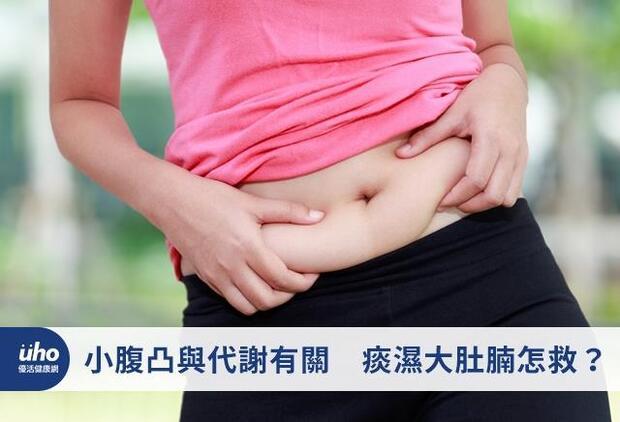 小腹凸與代謝有關 痰濕大肚腩怎救?