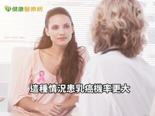 家人罹乳癌與你沒關係? 這種情況患乳癌機率更大
