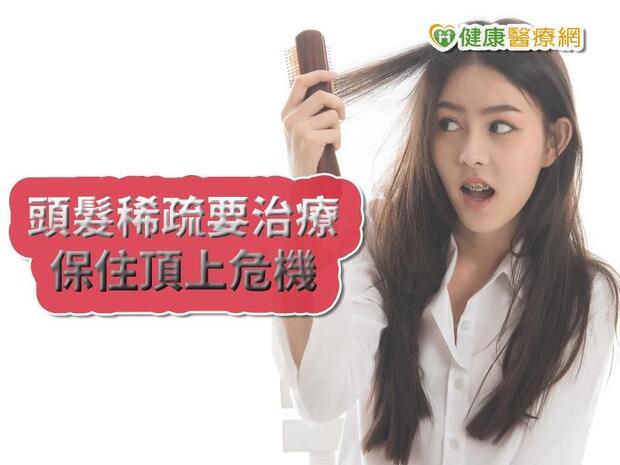 頭髮日漸稀疏怎麼辦? 皮膚科醫師教你保養、治療