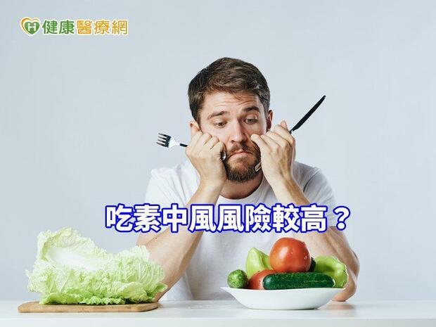 吃素中風風險較高? 營養師這樣說