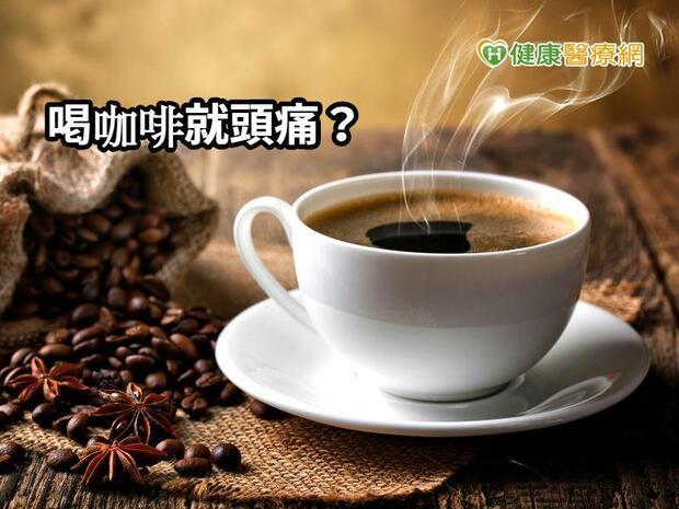 每天喝逾3份咖啡因 研究:與偏頭痛有關