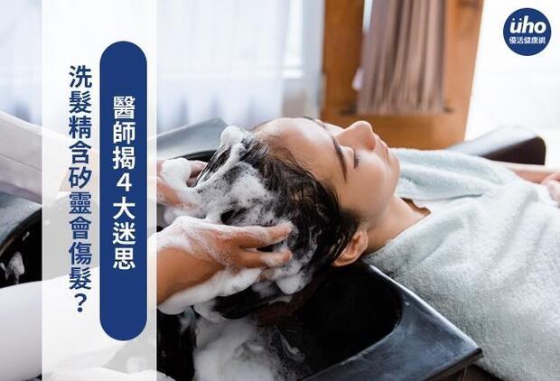 洗髮精含矽靈會傷髮?醫師揭4大迷思