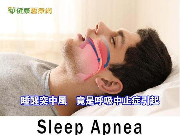 46歲男睡醒突中風 竟是「這病」引起的