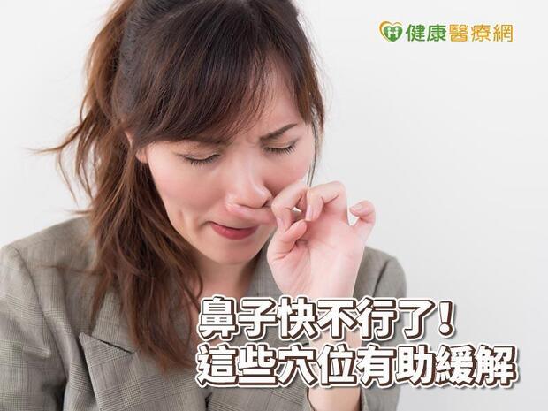 冬日空汙鼻過敏好苦…中醫師教你熱敷這些穴位、多吃5種食物改善症狀