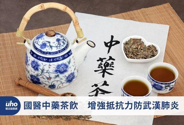 國醫中藥茶飲 增強抵抗力防武漢肺炎