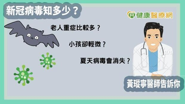 老人重症多?夏天病毒就消失? 黃瑽寧醫師帶你認識新冠病毒
