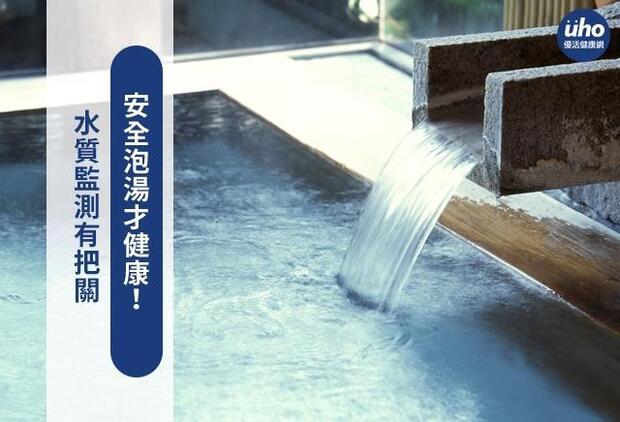 水質監測有把關 安全泡湯才健康!
