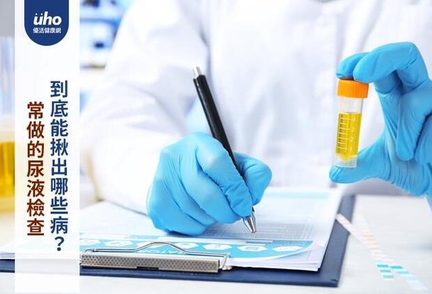 常做的尿液檢查 到底能揪出哪些病?