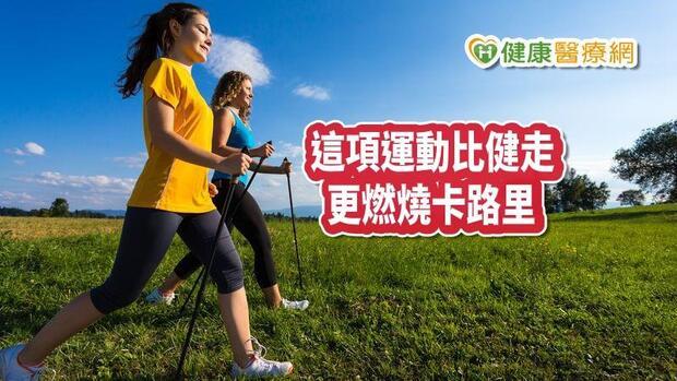 這項運動比健走更燃燒卡路里 減輕膝蓋負擔