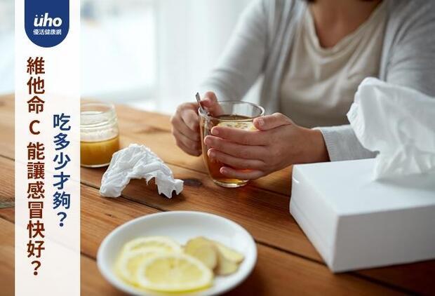 維他命C能讓感冒快好?吃多少才夠?