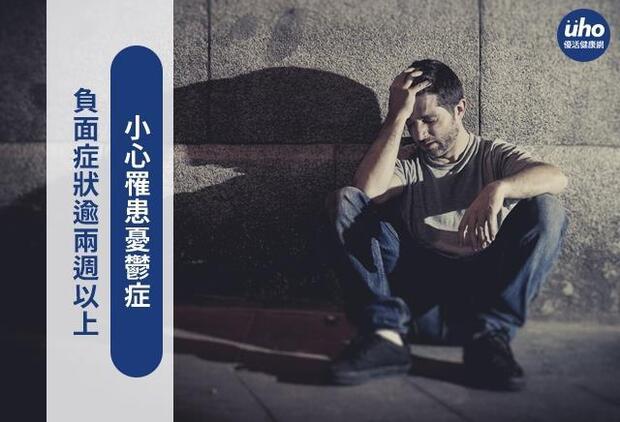 負面症狀逾兩週以上 小心罹患憂鬱症