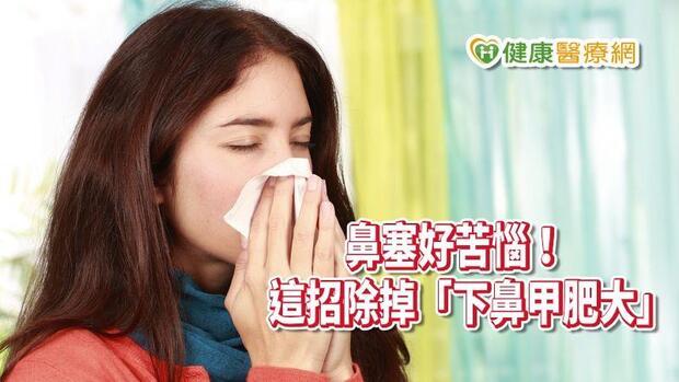 鼻子好塞不好睡! 這招除掉過敏性鼻炎之苦