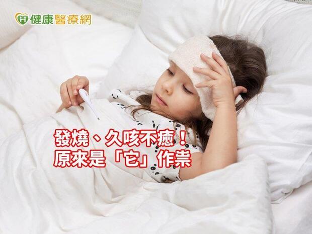 孩童發燒、久咳不癒!這幾個症狀是「黴漿菌感染」,家長提高警覺