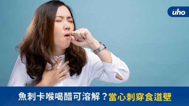 魚刺卡喉喝醋可溶解?當心刺穿食道壁