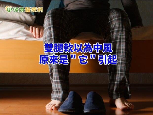 雙腿癱軟如中風 病因竟藏在「腎臟」上方?