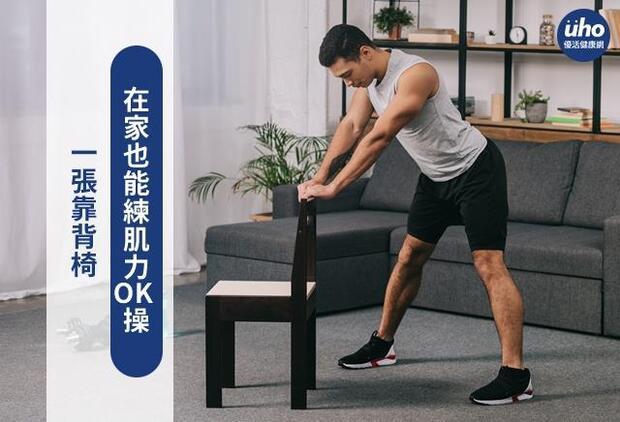一張靠背椅 在家也能練肌力OK操