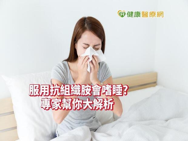 吃感冒、過敏藥嗜睡? 抗組織胺分三代...快來搞懂!