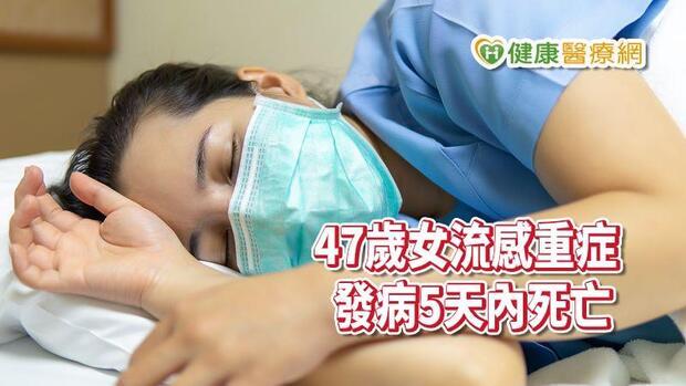 流感拉警報! 重症新增79例 47歲女發病5天死亡