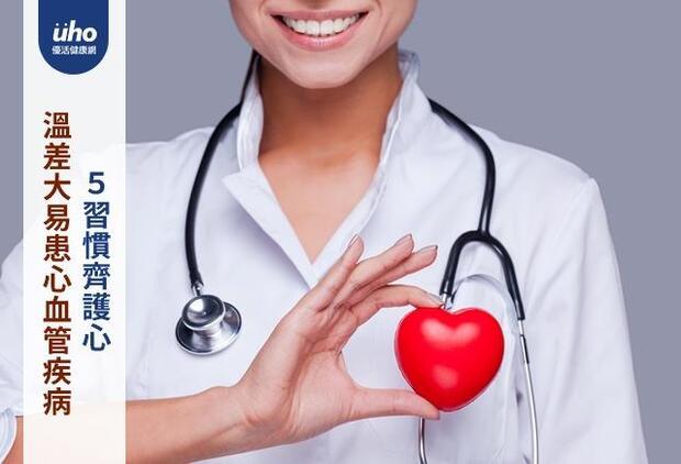 溫差大易患心血管疾病 5習慣齊護心