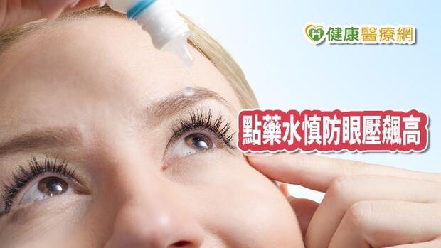 PM2.5太濃眼睛易發炎  點藥水慎防眼壓飆高
