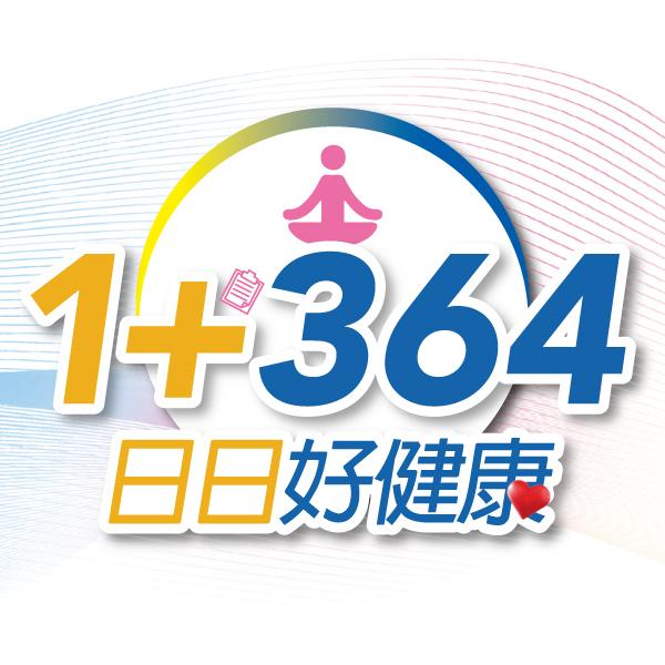 1+364日日好健康