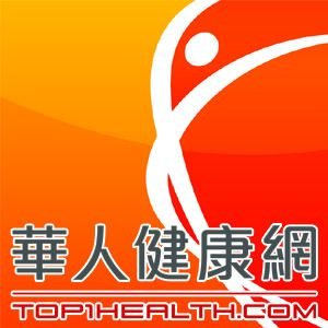 華人健康網