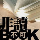 非讀BOOK